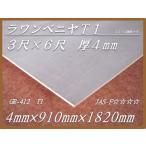 【GR-412】 ラワンベニヤ T1 厚4mm×幅910mm×長1820mm F☆☆☆☆