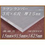 【GRL-406】 ラワンランバーコア 厚15mm×幅915mm×長1825mm F☆☆☆☆