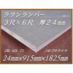 【GRL-424】 ラワンランバーコア 厚24mm×幅915mm×長1825mm F☆☆☆☆