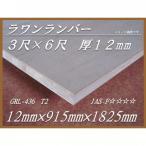 【GRL-436】 ラワンランバーコア 厚12mm×幅915mm×長1825mm F☆☆☆☆