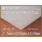 【GRY-401】 養生ベニヤ T2 厚2.5mm×幅920mm×長1830mm