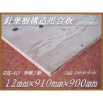 【GSK-411】 針葉樹構造用合板 厚12mm×幅910mm×長900mm F☆☆☆☆
