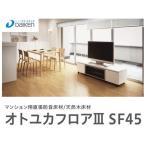 大建工業 マンション用直張防音床材 オトユカフロア3 SF45