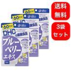 【3袋セット】DHC ブルーベリーエキス 60日分 120粒