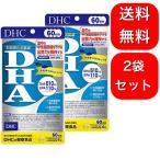 【2袋セット】 DHC DHA 60日分 240粒  送料無料