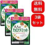 【3袋セット】ファンケル (FANCL) (新)大人のカロリミット (約30回分) 90粒