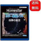 HOMESTAR (ホームスター) 専用 原板ソフト 「四季の星空」
