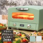 アラジン Aladdin   グラファイト トースター 遠赤グラファイト AET-GS13N CAT-GS13A