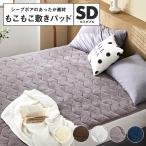 敷きパッド セミダブル あったか シープボア 冬 マイクロファイバー ベッドパッド 安い