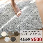 バスマット おしゃれ ふわふわ 45×60 滑り止め付 足拭きマット お風呂マット 安い