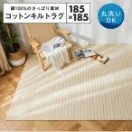 ラグ カーペット 洗える 185×185 2畳 おしゃれ ラグマット 綿100% キルトラグ さっぱりタオル地 滑り止め 安い