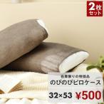 在庫限り 枕カバー 2枚セット のびのび タオル地 綿100% おしゃれ 35×50 43×63 ピローケース 安い [M便 1/1]