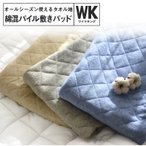 敷きパッド ワイドキング 綿混 さっぱり さらさら パイル タオル地 ベッドパッド 安い【25日限定 500円クーポン配付中】