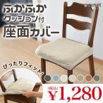 椅子カバー 座面 チェアカバー  ストレッチ ダイニング椅子カバー 座面のみ