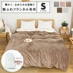 毛布 シングル 暖かい 軽量 マイクロファイバー ニューマイヤー 洗える ブランケット