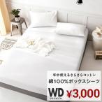 ボックスシーツ ワイドダブル 綿100% さらさら マットレスカバー ベッドカバー おしゃれ 日本製 安い
