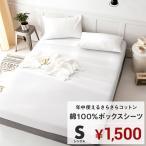 ボックスシーツ シングル 綿100% さらさら マットレスカバー ベッドカバー おしゃれ 日本製 安い
