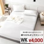 ボックスシーツ ワイドキング 綿100% さらさら マットレスカバー ベッドカバー おしゃれ 日本製 安い