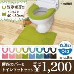 便座カバー 洗浄暖房型  トイレマット ミニサイズ  2点セット カラーパレット