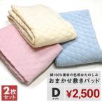 色柄おまかせ 敷きパッド ダブル 綿100% 2枚セット コットン ベッドパッド 安い