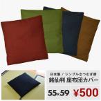 座布団カバー 55×59 銘仙判 つむぎ調 無地 日本製 綿100%  おしゃれ 安い