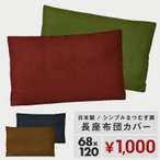 日本製 長座布団カバー 68×120 つむぎ調 無地 綿100% おしゃれ 安い