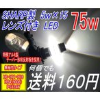 【みねや】SHARP製LED搭載★フォグランプ用LED★75w★12v/24v対応★H8/H11/H16/HB4/PSX24W