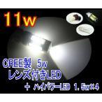 【みねや】CREE製LED搭載★11w★HB4 ホワイト