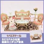 ミニチュア ドールハウス シャルロット・パーラー6点セット(ゴールド/ピンク) ミニチュア家具