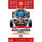 ミニ四駆 タミヤ 95110 1/32 ダッシュ1号 皇帝 エンペラー メモリアル MSシャーシ -ジャパンカップ開催30年記念-