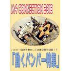 ミニ四駆 同人本 M4 CONNECTION 2018 【動くバンパー特集】こっすう著