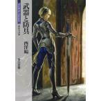 Yahoo!ミニチュアパークTruth In Fantasy 20 武器と防具−西洋編−【セール対象外】