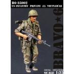 現用アメリカ軍 歩兵 二等兵 ベトナム 1968年  US Infantry Private (1) Vietnam 1968  1/35