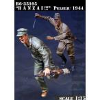 """「バンザイ!」(突撃する日本兵と逃げまどうアメリカ海兵隊員。2体入) ペリリューの戦い 1944年 """"BANZAI!!!"""" PELELIU 1944 1/35"""