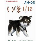 ちび柴  little Shiba-inu  1/12【セール対象外】