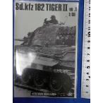 ドイツ軍 キングタイガー戦車 Vol.1(エンジンメッシュ) エッチング   German SdKfz 182 Tiger II set 1 1/35