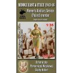 ポーランド軍 女性補助部隊 中東&イタリア 1943-46年(デカール付き)  Women's Auxiliary Service (Poland) member  1/35