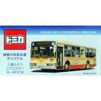 トミカ 神奈中バス模型[No.5] 三菱ふそう エアロスター  KL-MP37JM(た40号車) 2400010005497