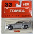 トミカ 33 トヨタ スープラ 1/60 ブリスター 銀