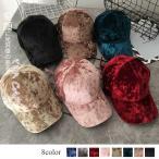 ベロアキャップ レディース 秋冬 帽子 無地 軽量 CAP つば広 小物 カーブキャップ