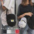 ミニショルダーバッグ レディース お財布 ポシェット 帽子型 小さめ ミニバッグ 軽量【ネコポスのみ】