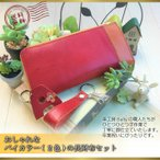 ランドセル リメイク♪おしゃれなバイカラー(2色)の長財布セット〜卒業記念・卒業祝い〜