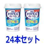 メイバランスMiniカップ ブルーベリーヨーグルト味 125ml×24本<明治>