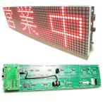 屋内用76mm角4文字赤単色LED電光掲示板ボードキット