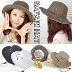 【メール便送料無料】テンガロンにもなる♪ひも付きサファリハット / サファリハット / UV対策 紫外線対策 レディース 帽子 男女兼用