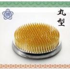 【新潟三条の剣山】ハナカツ 真鍮針・丸型剣山 品番104 小丸 (61mm) ゴム付