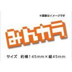 みんカラステッカー(大) オレンジ
