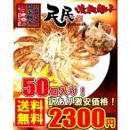 民民(みんみん)の浜松餃子