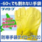 ショッピング防寒 【ダイローブ♯120インナーフリース】マイナス60度でひび割れしない、ソフト感50%向上