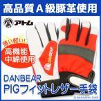 ショッピング防寒 【DANBEAR PIGフィットレザー2060】